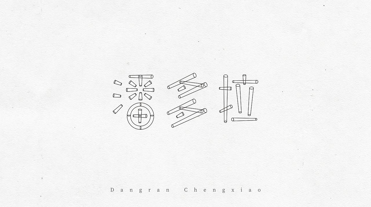 19P Creative Chinese font logo design scheme #.139