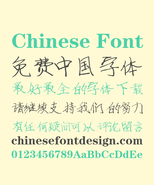 Zoomla Pen(ZoomlaXiangJiao-A025) Pen Chinese Font – Simplified Chinese Fonts