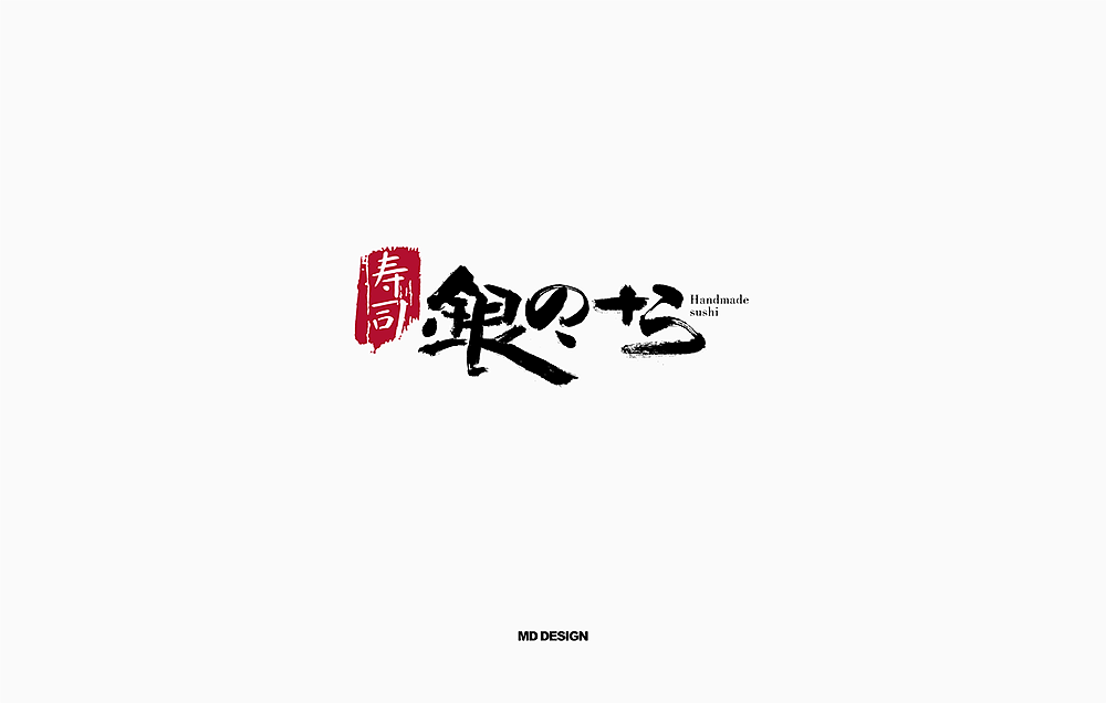 61P The combination of Chinese traditional calligraphy and modern logo