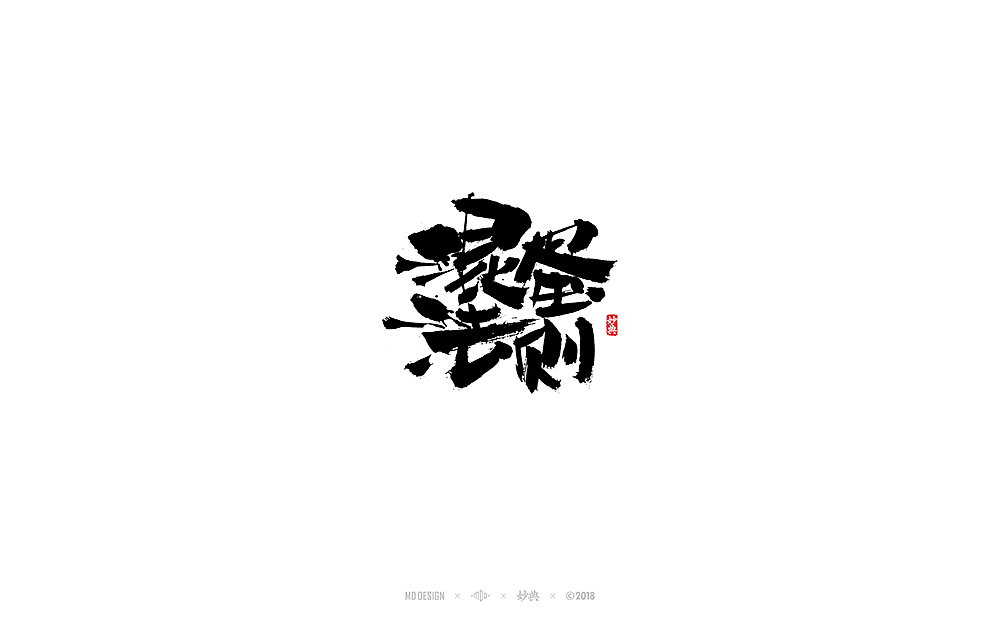 8P Chinese Movie Font Calligraphy Art Design
