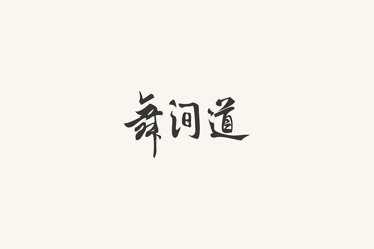 chinesefontdesign.com 2018 05 16 06 07 31 581447 20P Creative Chinese font logo design scheme #.142