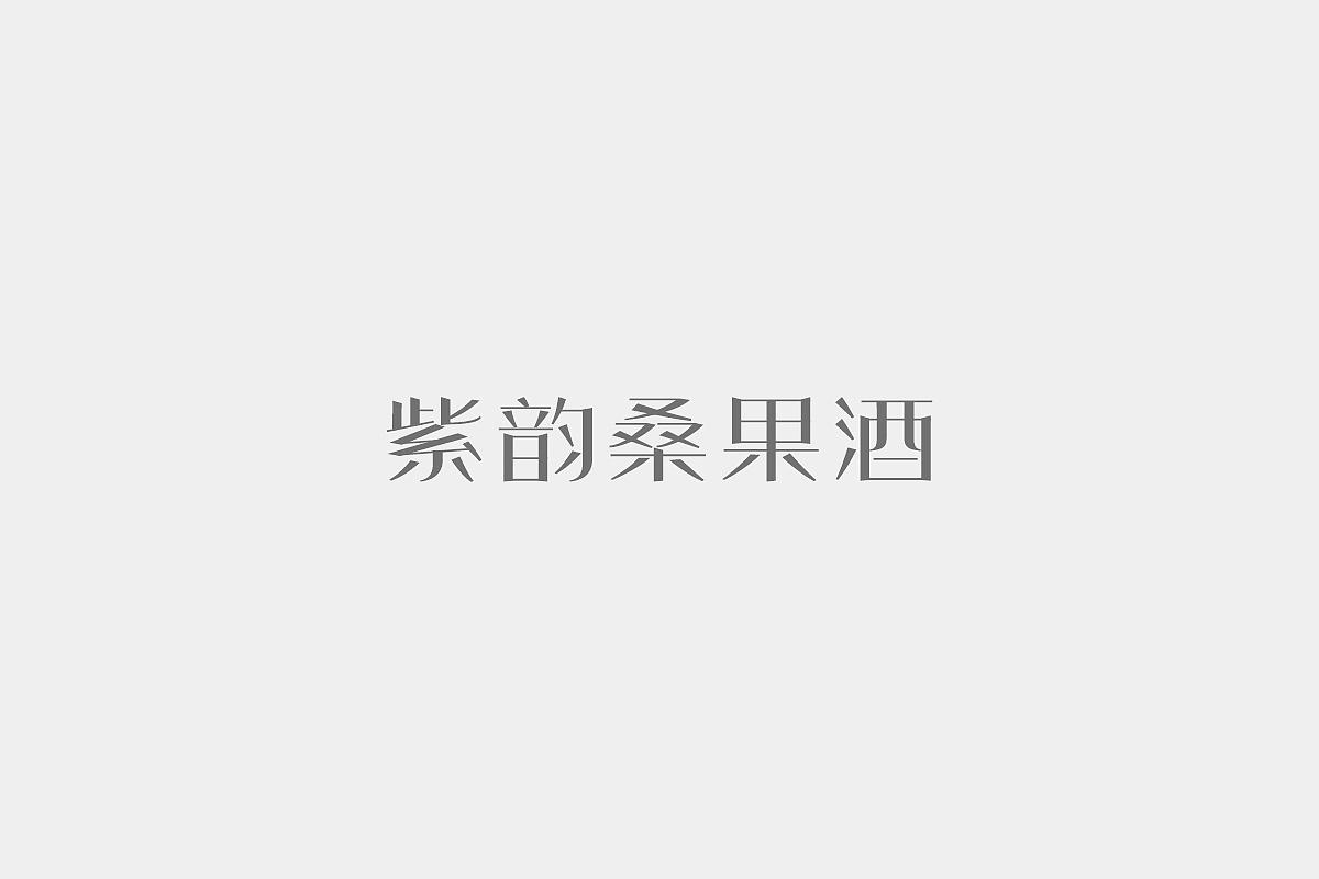 chinesefontdesign.com 2018 05 16 06 07 50 579923 20P Creative Chinese font logo design scheme #.142