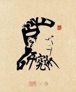 75P Novel creative calligraphy design scheme