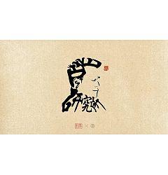 Permalink to 75P Novel creative calligraphy design scheme