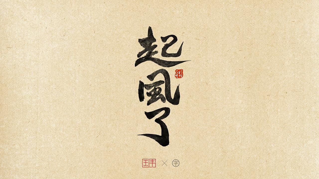chinesefontdesign.com 2018 05 17 02 47 38 229517 75P Novel creative calligraphy design scheme