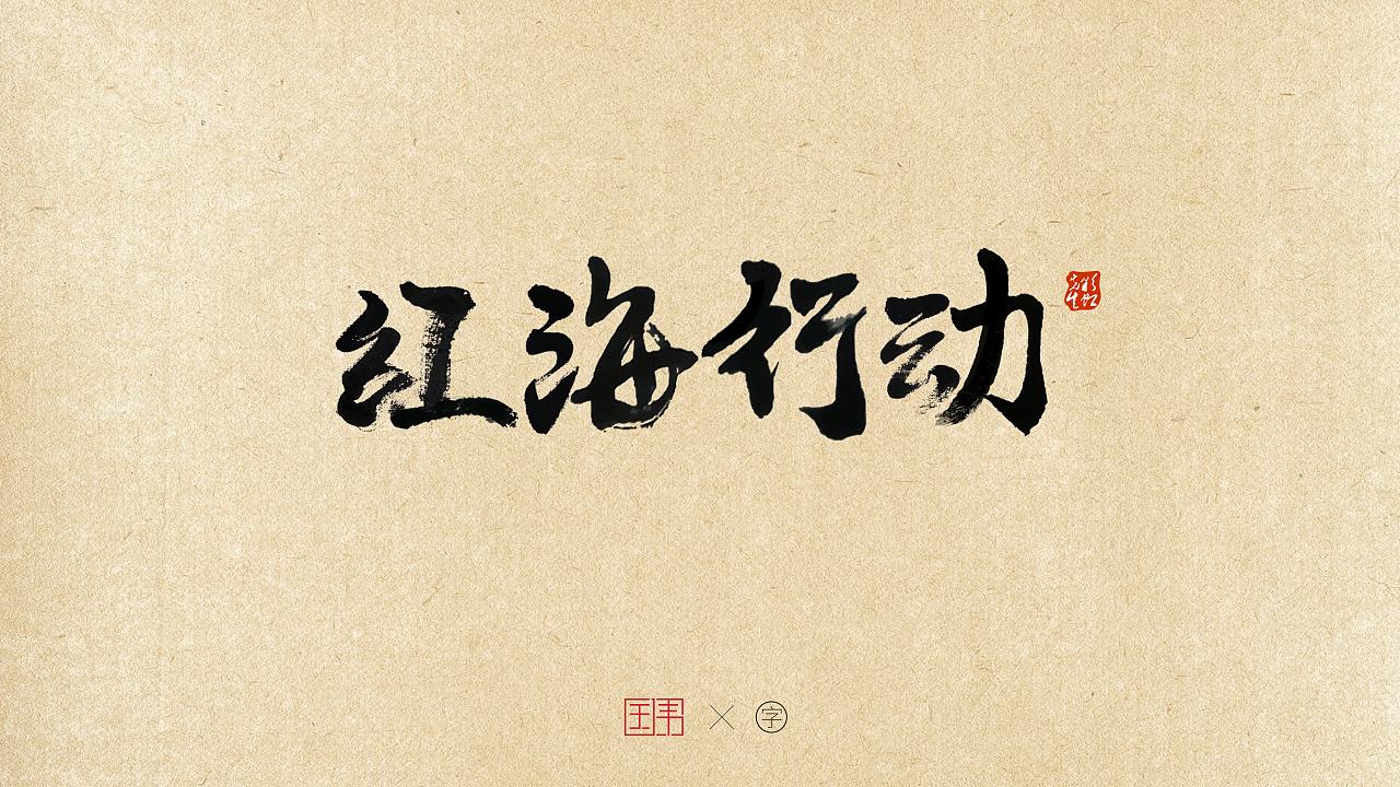 chinesefontdesign.com 2018 05 17 02 47 44 295827 75P Novel creative calligraphy design scheme