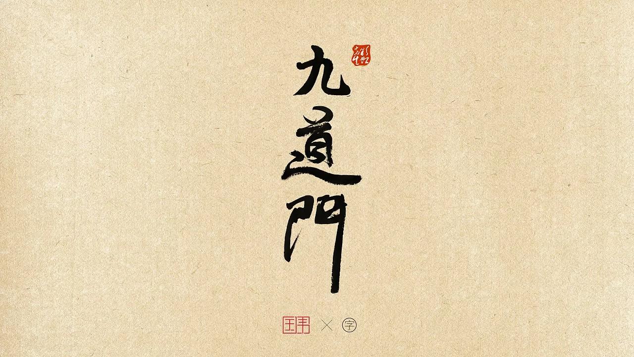 chinesefontdesign.com 2018 05 17 02 49 53 662122 75P Novel creative calligraphy design scheme
