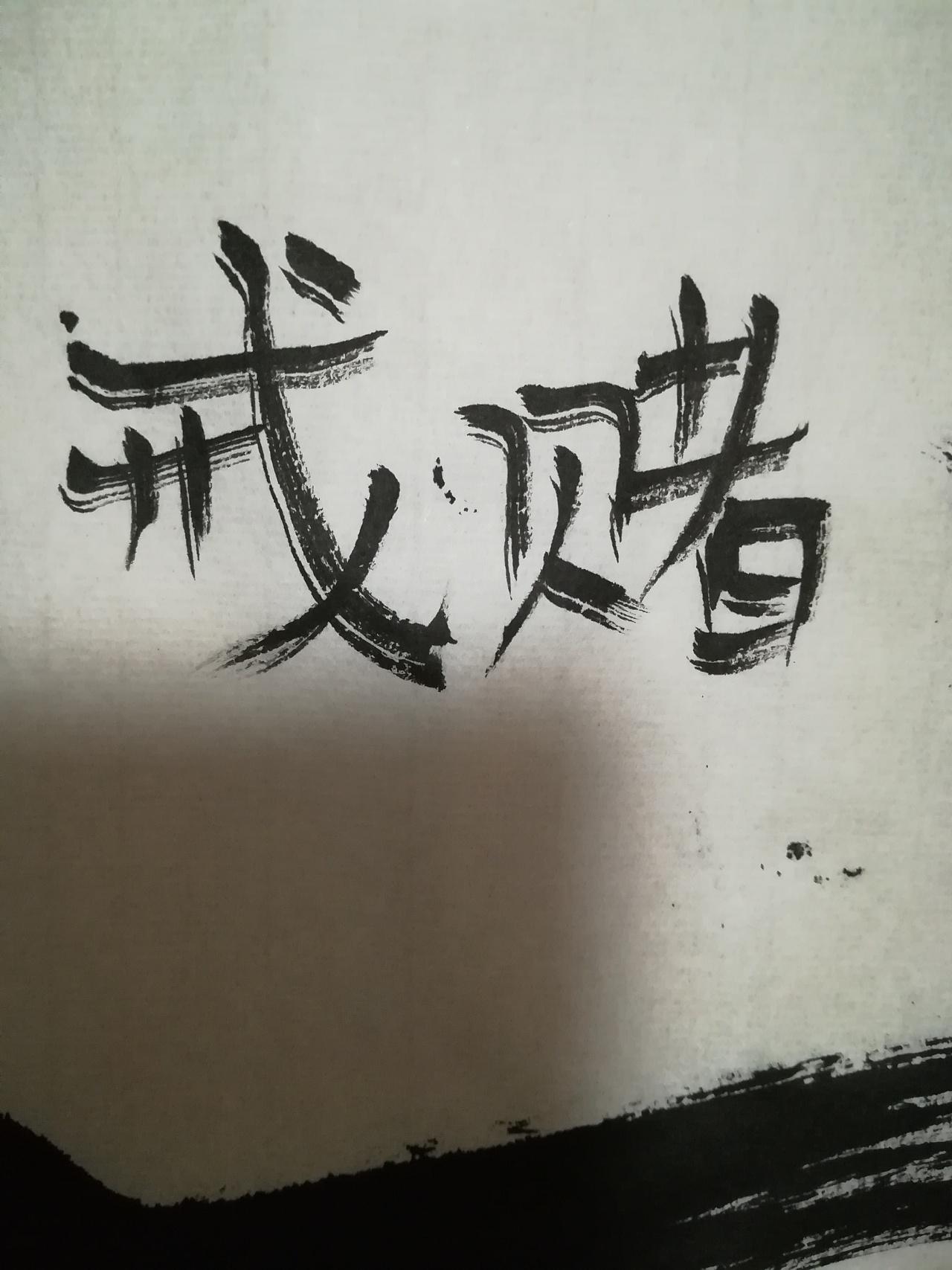 chinesefontdesign.com 2018 05 17 02 52 41 324566 75P Novel creative calligraphy design scheme