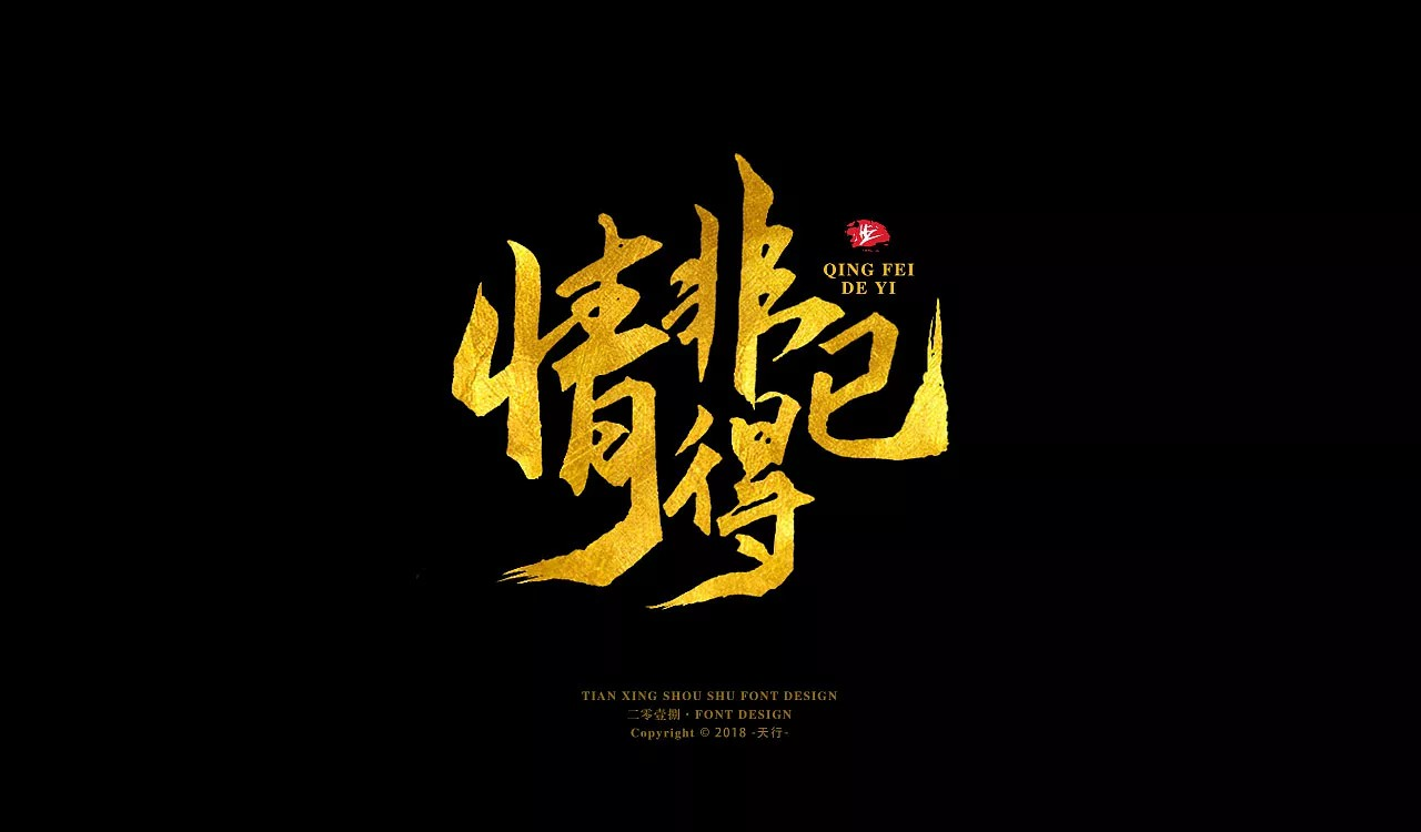 16P Appreciation of Chinese golden brush font calligraphy art