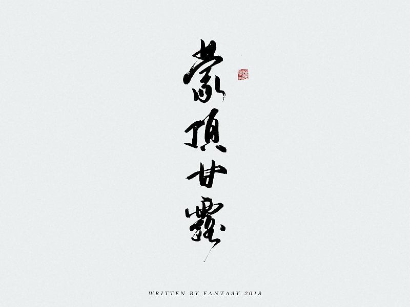 17P Chinese traditional calligraphy brush calligraphy font style appreciation #176