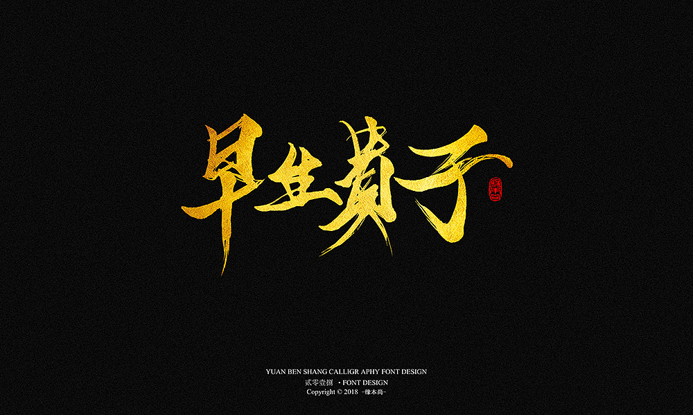 18P  Chinese traditional calligraphy brush calligraphy font style appreciation #177