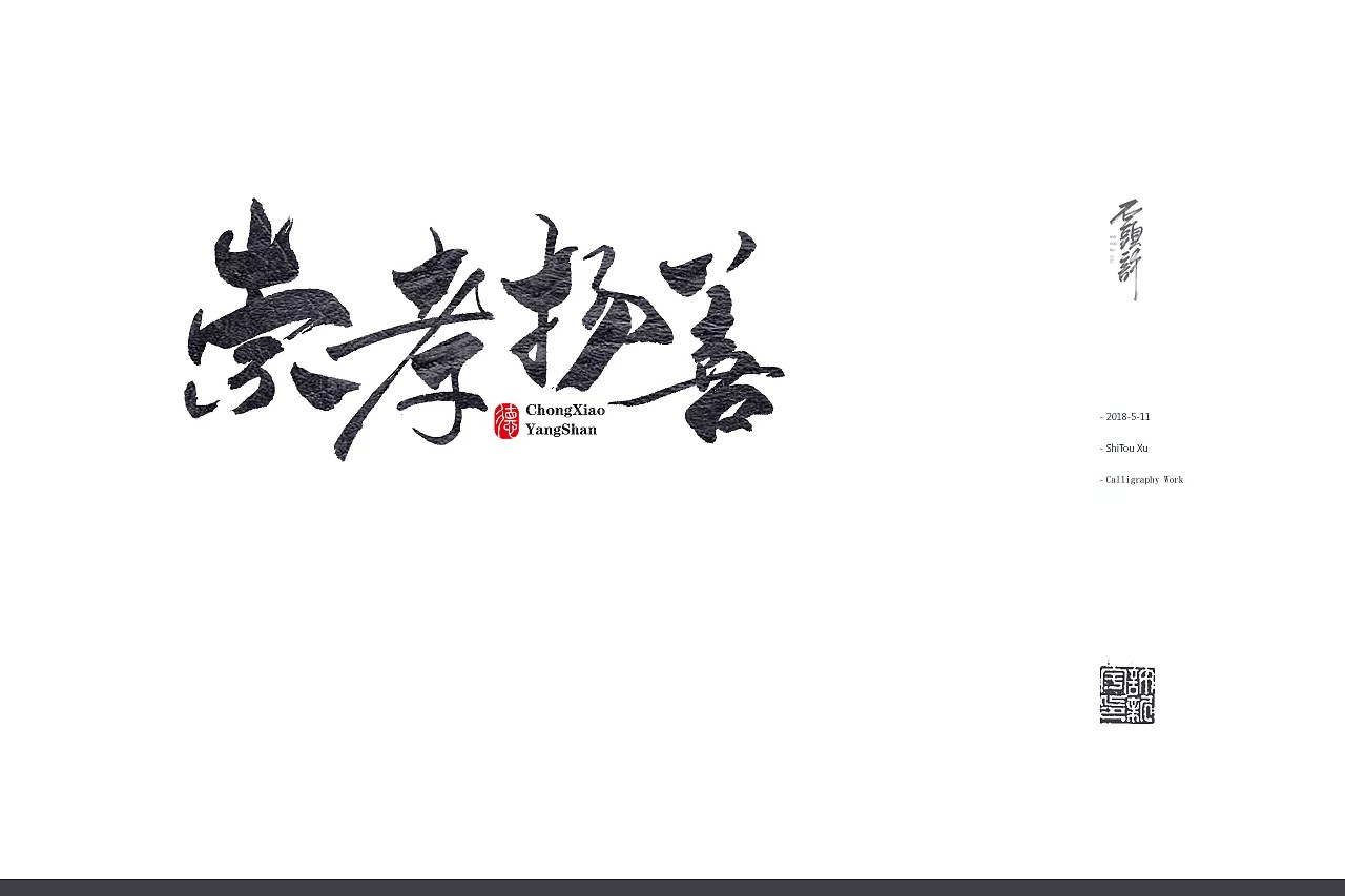 14P Chinese traditional calligraphy brush calligraphy font style appreciation #178