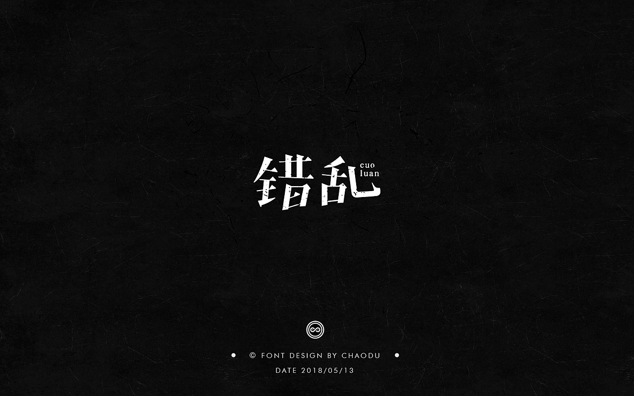 30P Creative Chinese font logo design scheme #.145