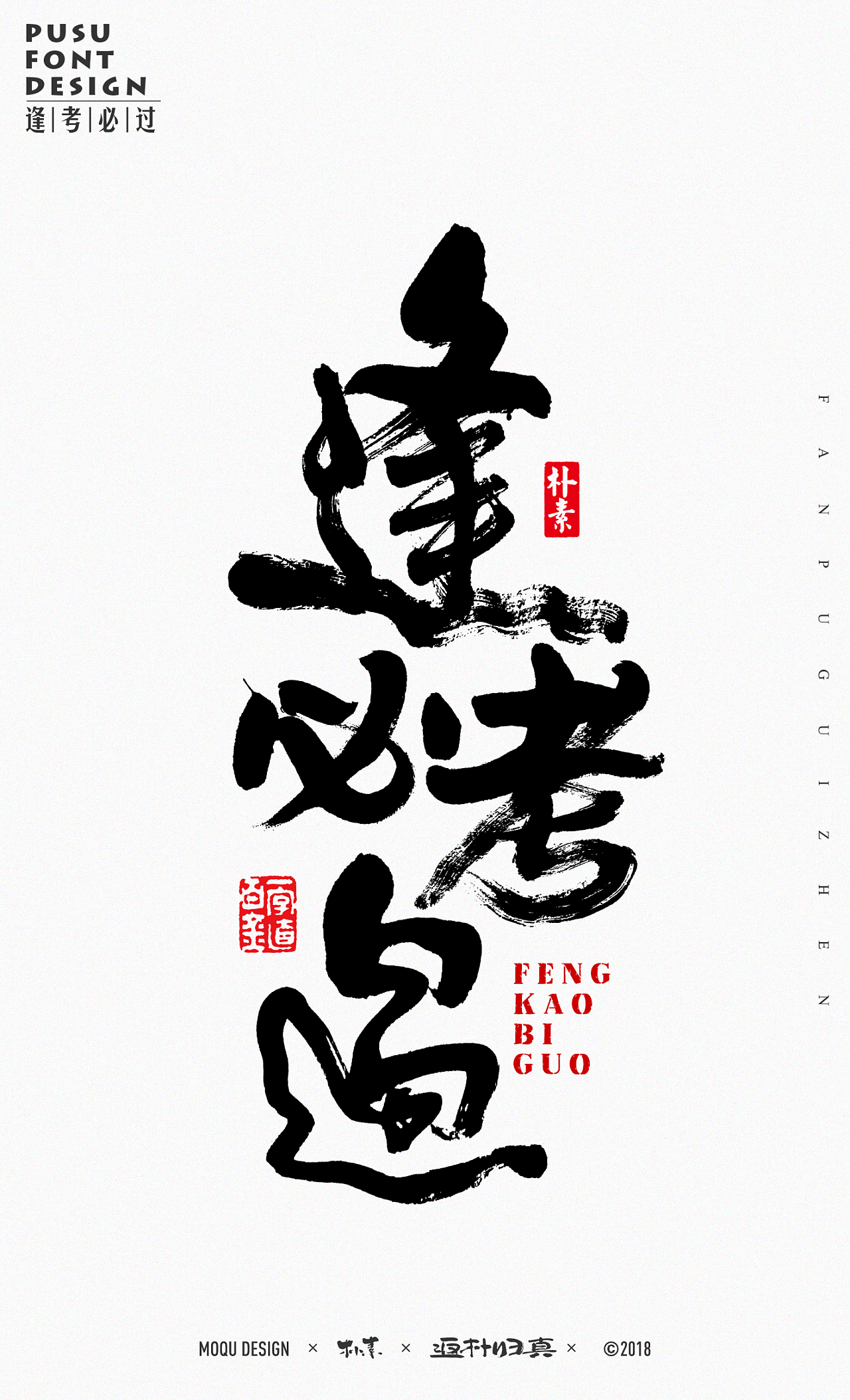 5P Chinese traditional calligraphy brush calligraphy font style appreciation #180