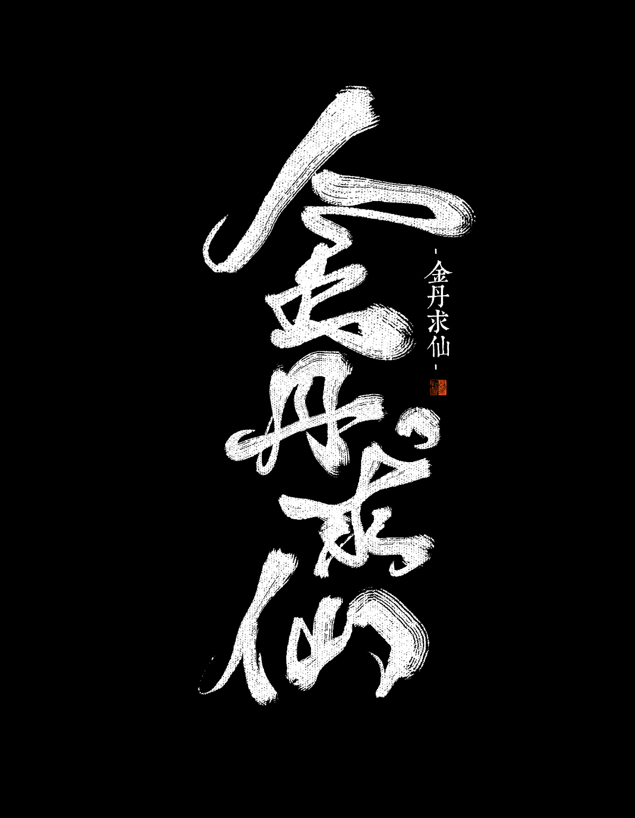 8P Chinese traditional calligraphy brush calligraphy font style appreciation #181