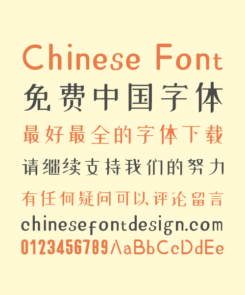 Zcool XiaoWei Logo Art Chinese Font – Simplified Chinese Fonts