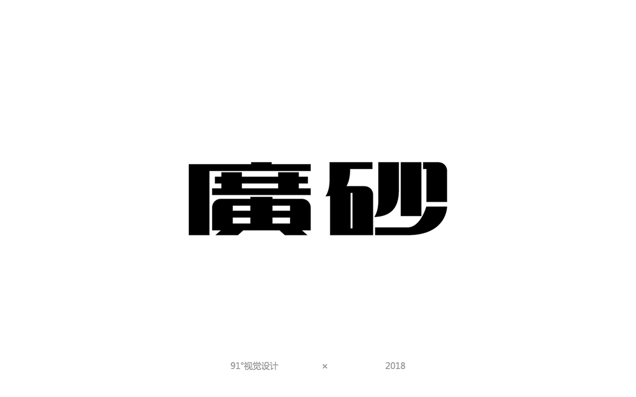 100P+ Creative Chinese font logo design scheme #.146