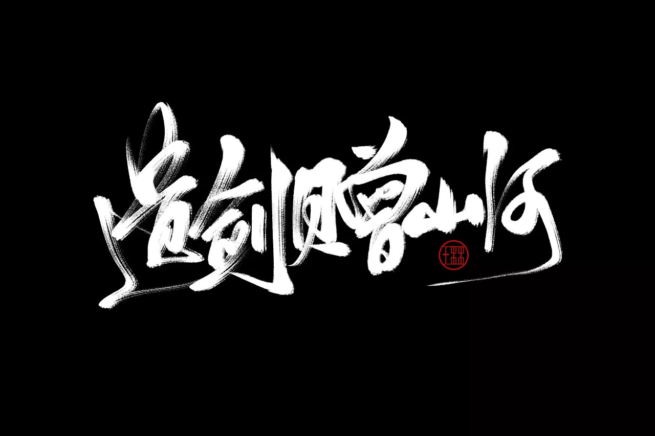 6P Chinese traditional calligraphy brush calligraphy font style appreciation #182