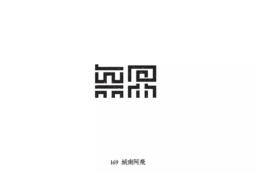 25P Font classroom - inspiration for logo design of Chinese font