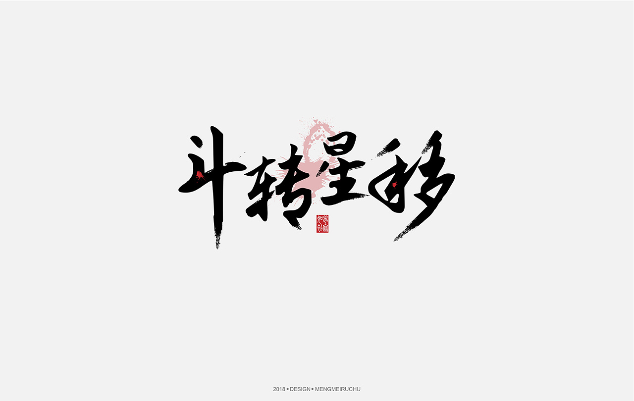 7P Chinese antique font design - Inspiration
