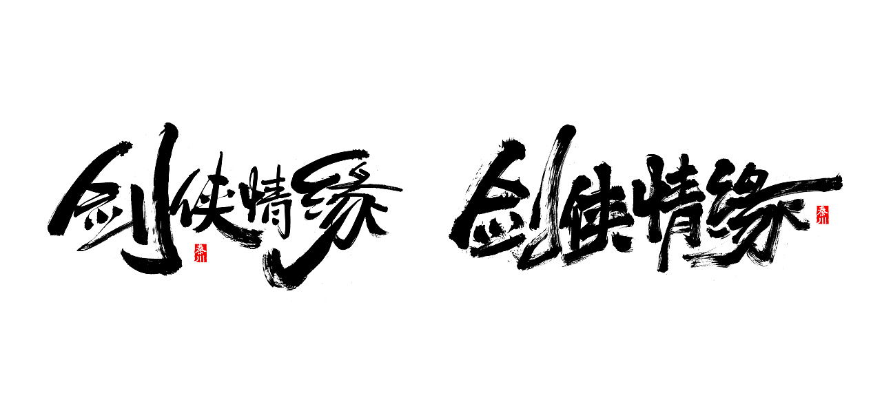 25P Chinese traditional calligraphy brush calligraphy font style appreciation #183