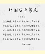 China Handwriting Style Chinese Font – Simplified Chinese Fonts
