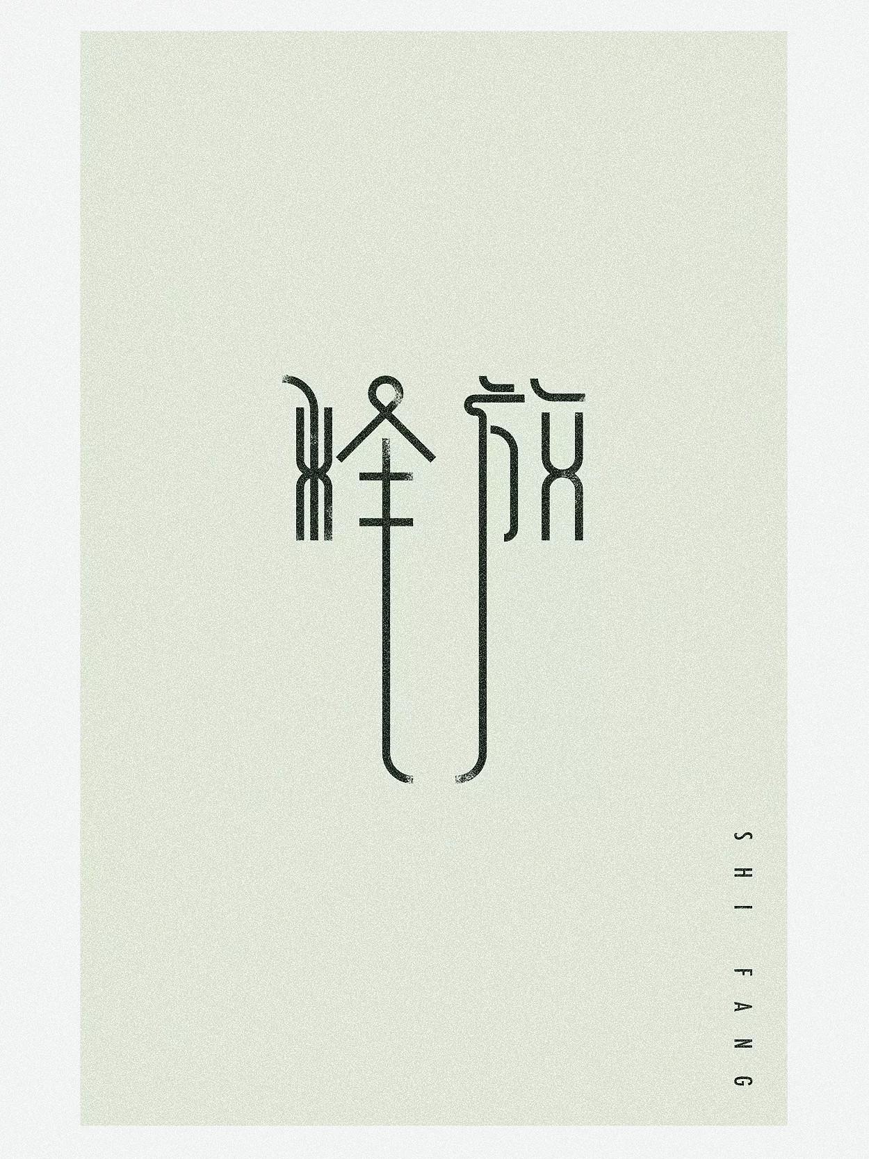 19P Creative Chinese font logo design scheme #.147
