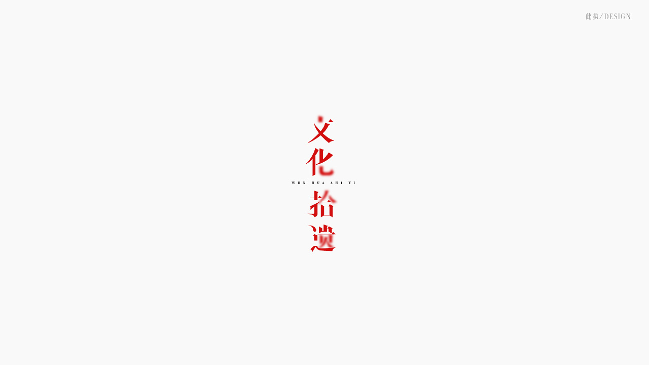 34p Creative Chinese font logo design scheme #.148