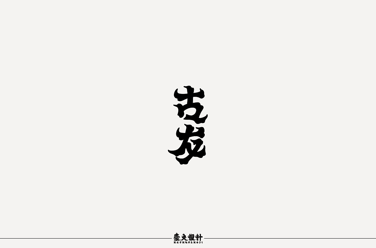 9P Chinese martial arts character names font  Design Inspiration