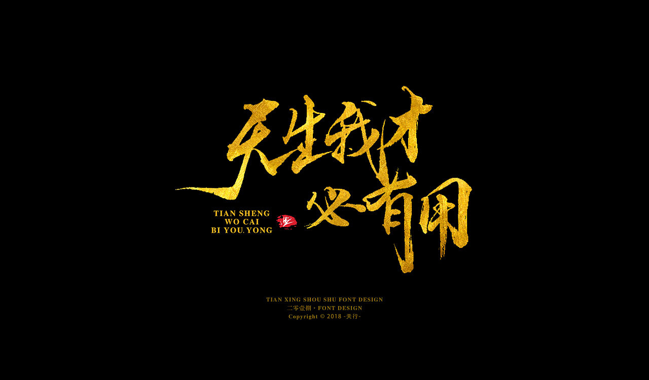 Chinese traditional calligraphy brush calligraphy font style appreciation #185