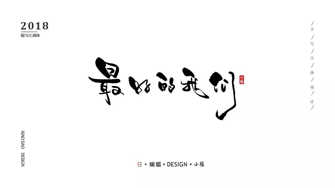 22P Chinese traditional calligraphy brush calligraphy font style appreciation #187