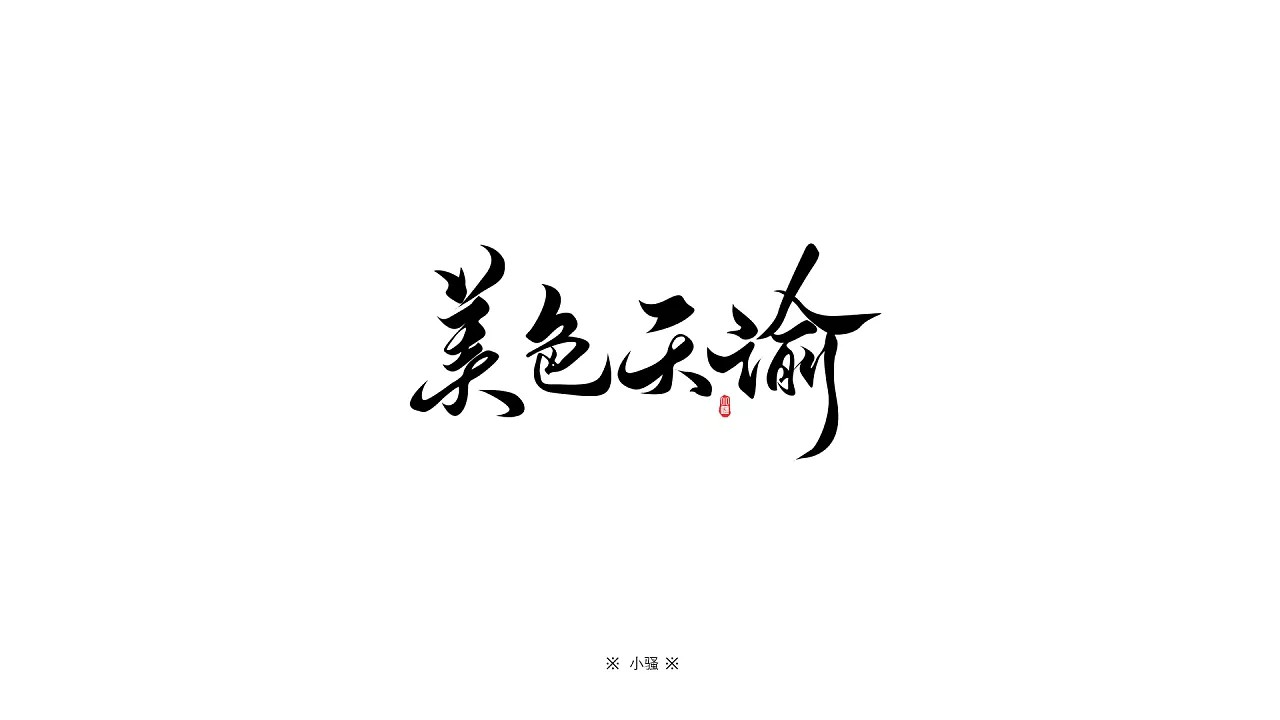 19P Chinese game font style design scheme