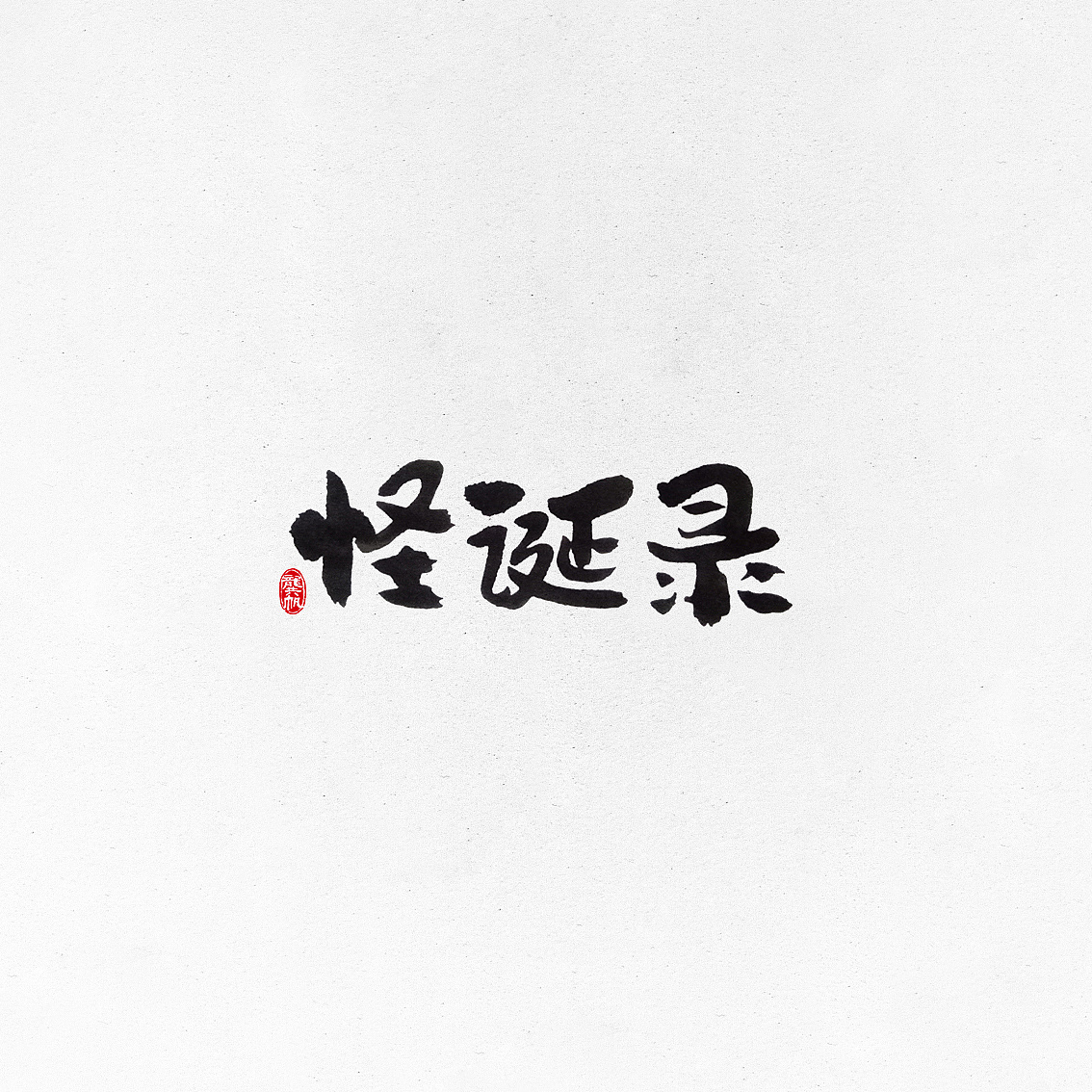 10P Chinese traditional calligraphy brush calligraphy font style appreciation #188