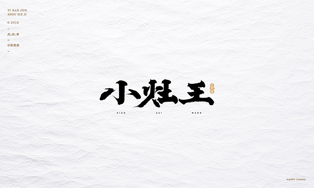 29P Chinese commercial font design