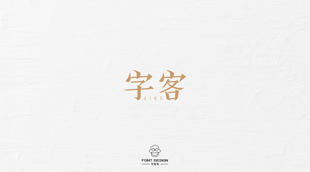 8P Daily Chinese font practice