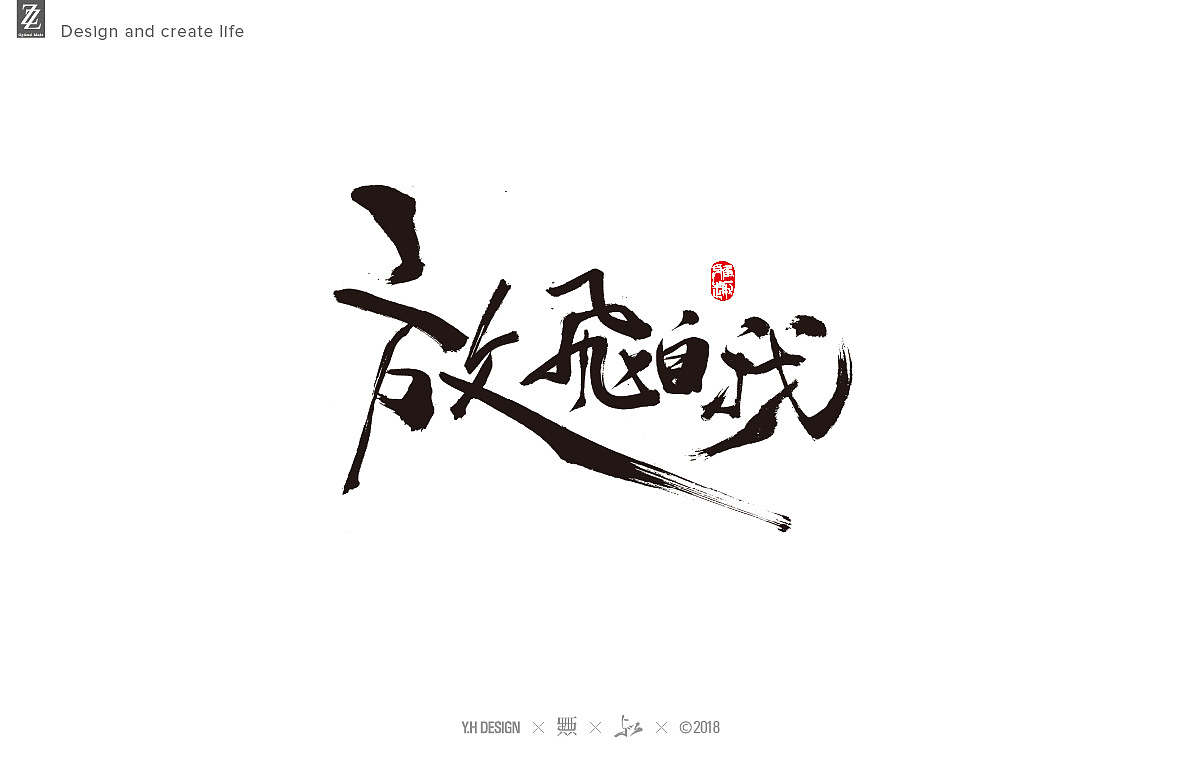 23P Chinese traditional calligraphy brush calligraphy font style appreciation #189