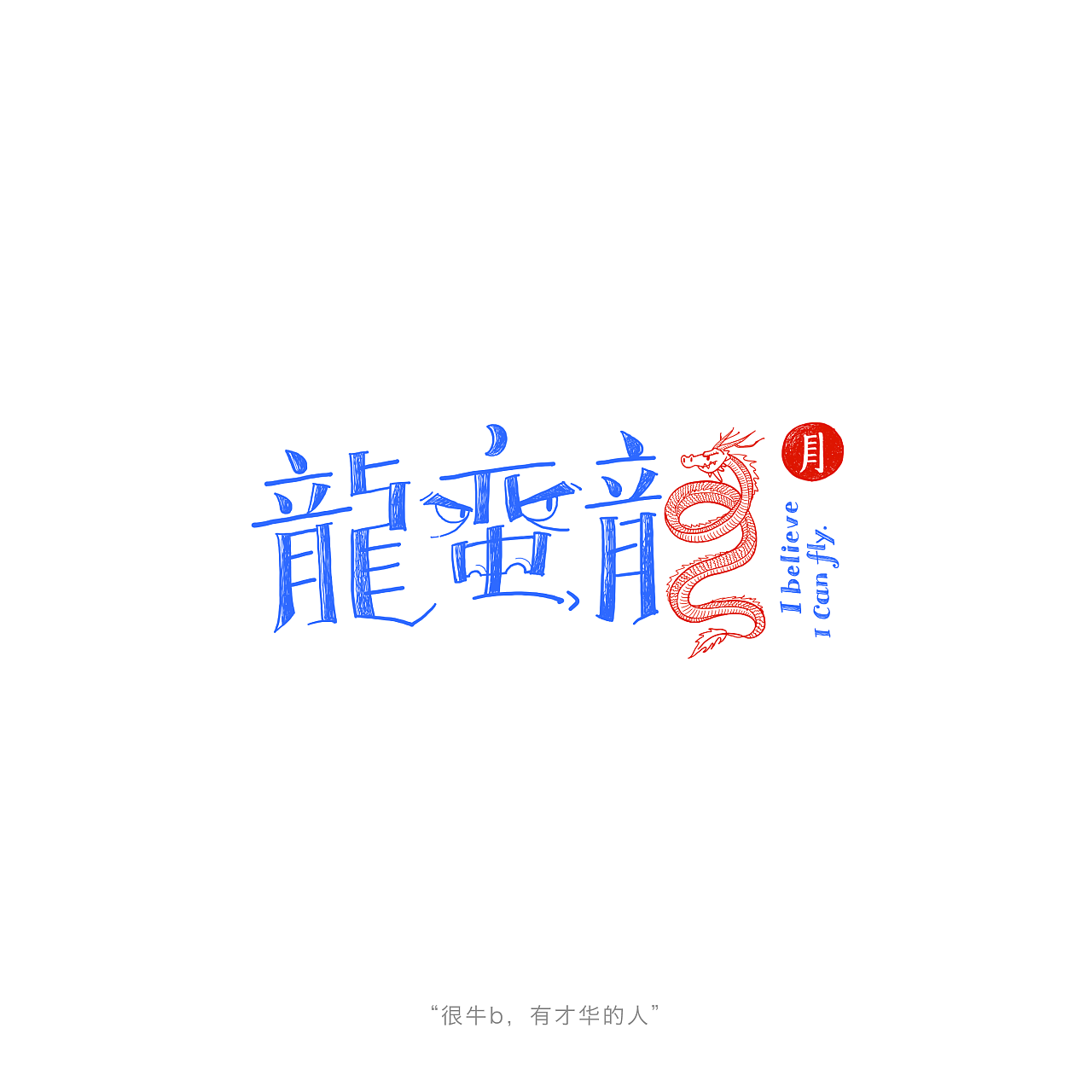 24P Font design of Chinese dialect