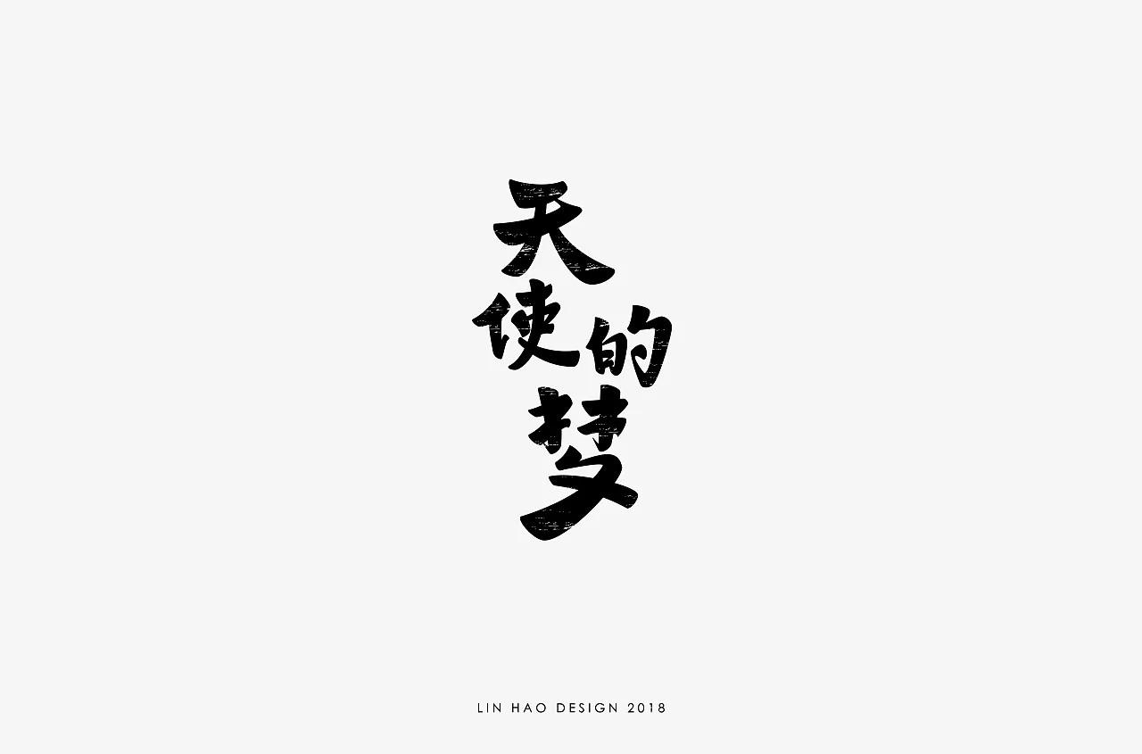 16P Creative Chinese font logo design scheme #.155