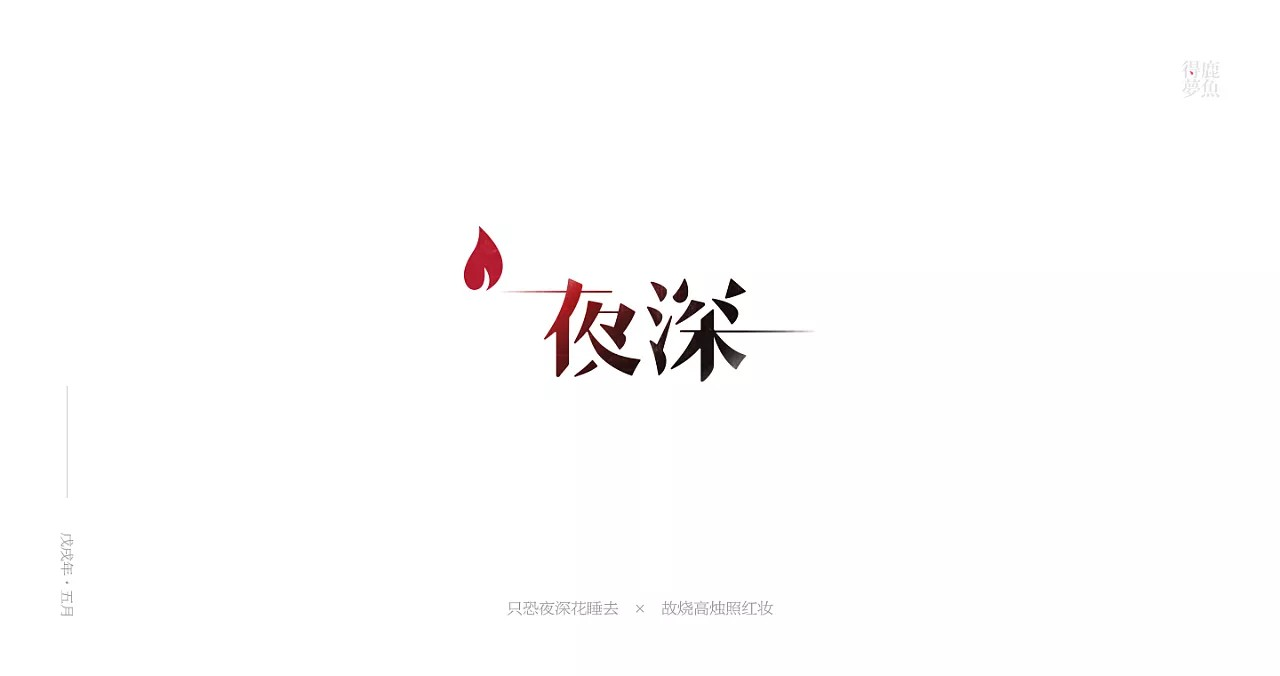 22P Creative Chinese font logo design scheme #.157