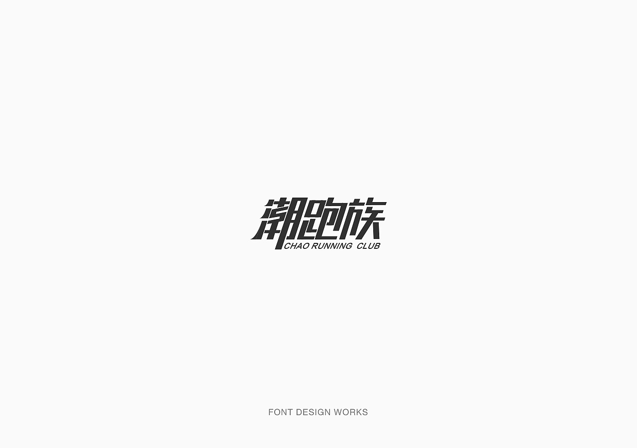 30P Chinese Font Design Works