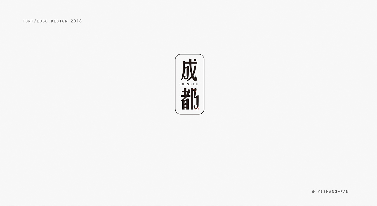 44P Chinese font logo renovation plan