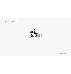 Permalink to 44P Chinese font logo renovation plan