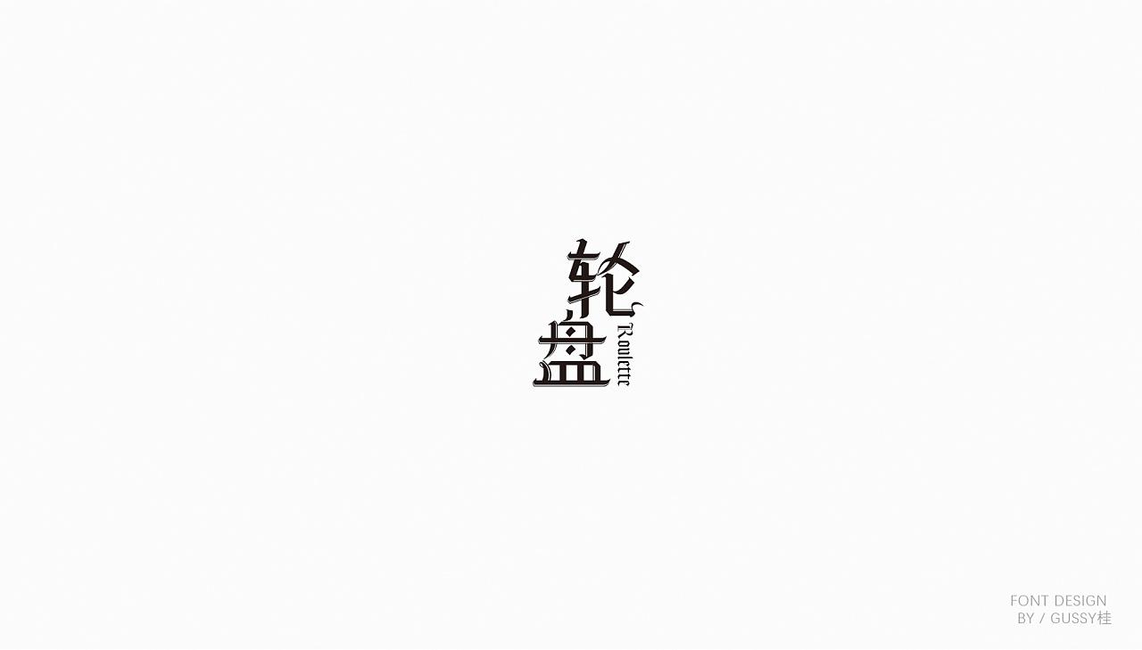 35P Creative Chinese font logo design scheme #.158