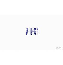 Permalink to 35P Creative Chinese font logo design scheme #.158