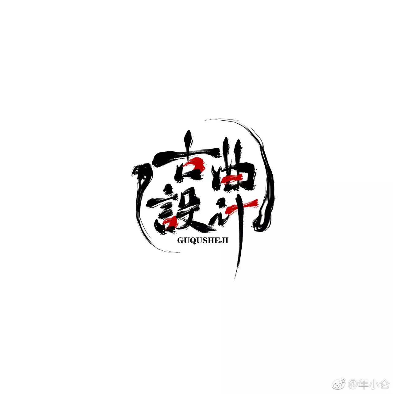 8P Commercial font design - traditional Chinese ink painting style