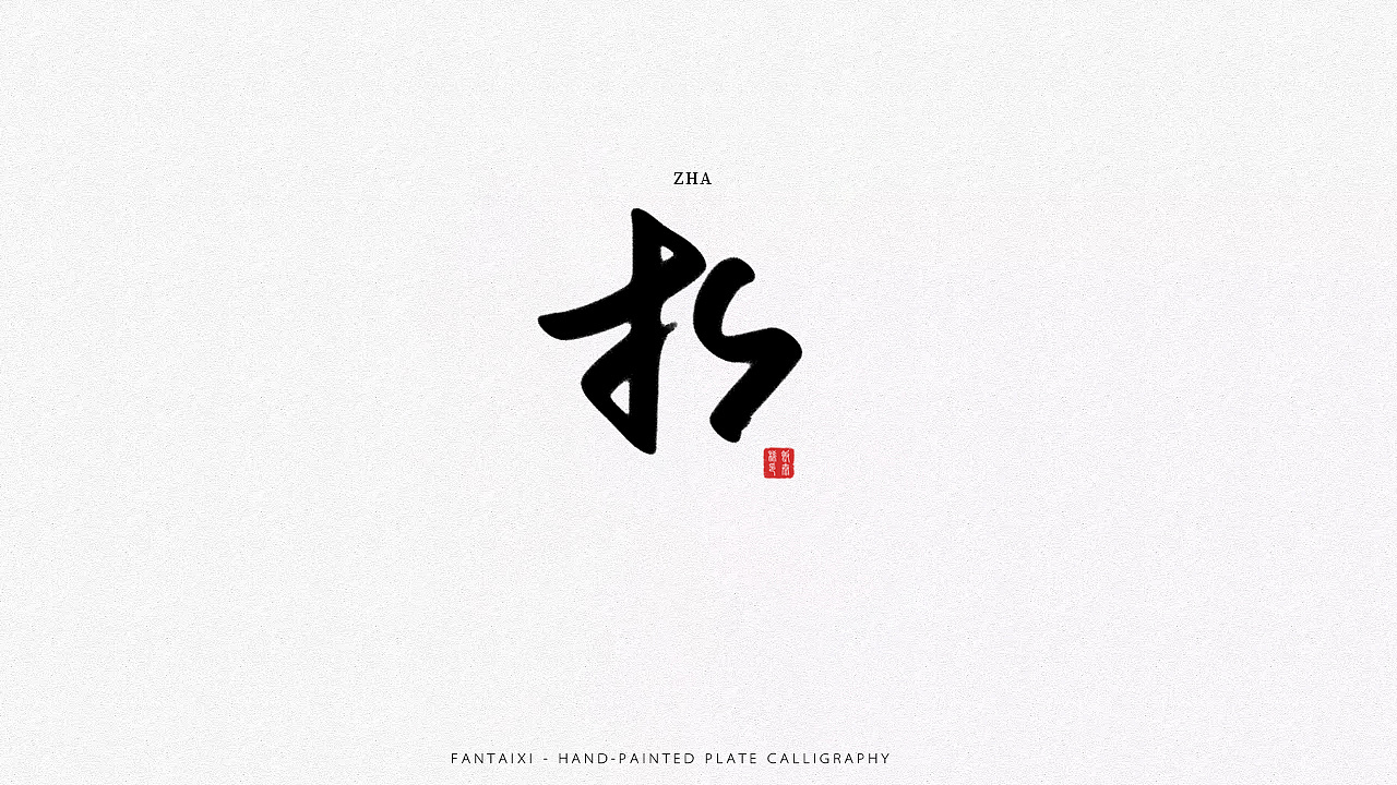10P Handwritten graphics tablet style Chinese font design