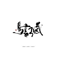 Permalink to 26P Chinese traditional calligraphy brush calligraphy font style appreciation #190