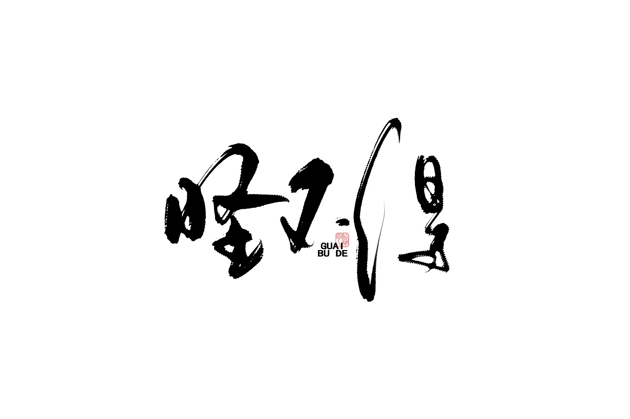 26P Chinese traditional calligraphy brush calligraphy font style appreciation #190