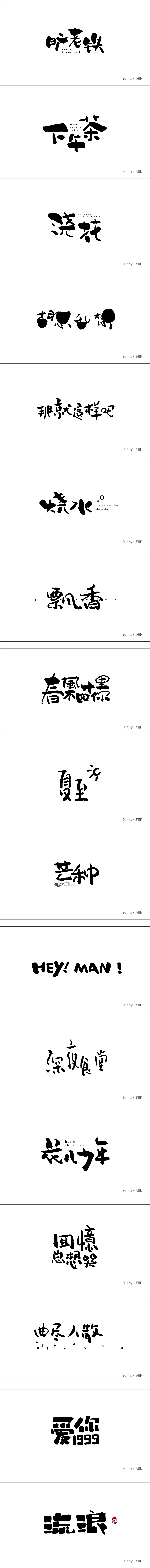 16P Lovely style of Chinese font design