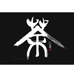 Permalink to 12P The highest level of Chinese font design